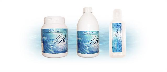 歯周病を予防する機能水 パーフェクトペリオ